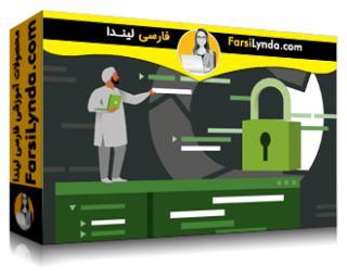 لیندا _ آموزش کسب گواهی CISSP بخش 8 (آپدیت 2021): امنیت توسعه نرم افزار (با زیرنویس فارسی AI)
