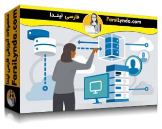 لیندا _ آموزش برنامه ریزی یک راه حل ابری مایکروسافت (با زیرنویس فارسی AI)