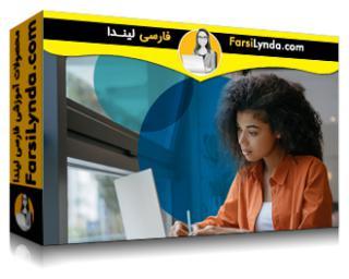لیندا _ آموزش مدیریت طرز فکر جوینده شغل شما (با زیرنویس فارسی AI)