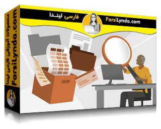 لیندا _ آموزش آماده شدن برای حسابرسی (با زیرنویس فارسی AI)