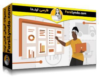 لیندا _ آموزش حسابداری دارایی: خریدها در SAP S/4HANA (با زیرنویس فارسی AI)