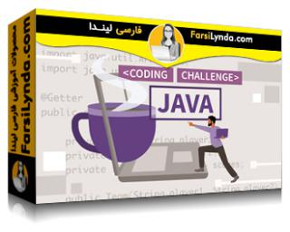 لیندا _ آموزش چالشهای کد جاوا (با زیرنویس فارسی AI)