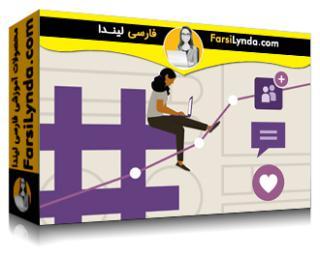 لیندا _ آموزش نکات بازاریابی شبکههای اجتماعی (با زیرنویس فارسی AI)