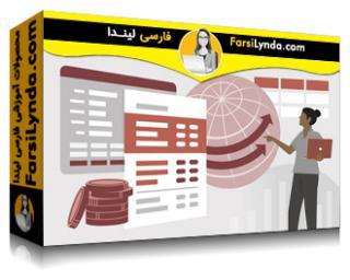 لیندا _ آموزش مبانی حسابداری: امور مالی و حسابداری جهانی (با زیرنویس فارسی AI)