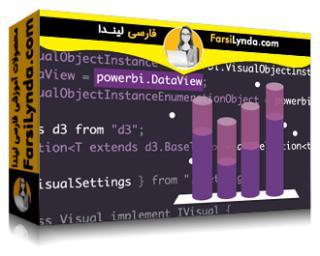 لیندا _ آموزش پیشرفته Power BI تصاویر سفارشی با d3.js (با زیرنویس فارسی AI)