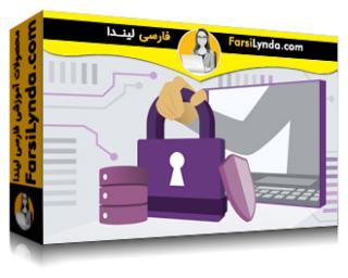 لیندا _ آموزش کسب گواهی سیسکو CyberOps Associate بخش 1: مفاهیم امنیتی (با زیرنویس فارسی AI)