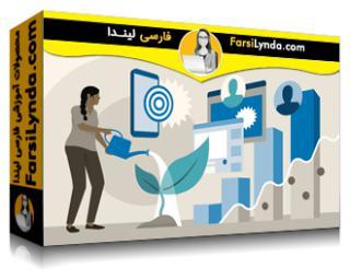 لیندا _ آموزش ابزارهای بازاریابی: بازاریابی رشد (با زیرنویس فارسی AI)