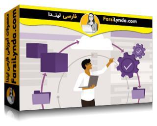 لیندا _ آموزش مبانی برنامه ریزی در SAP (با زیرنویس فارسی AI)