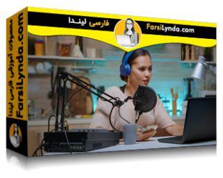 لیندا _ آموزش تولید ویدیوهای Screencast بر روی PC (با زیرنویس فارسی AI)