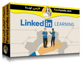لیندا _ آموزش شروع به کار به عنوان یک مدیر یادگیری لینکداین (با زیرنویس فارسی AI)