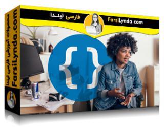 لیندا _ آموزش مهارت های شغلی فنی: ارتباط با مخاطبان برای توسعه دهندگان (با زیرنویس فارسی AI)