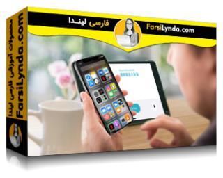 لیندا _ آموزش iOS 14 و iPados: آموزش جامع آیفون و آیپد (با زیرنویس فارسی AI)