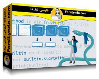 لیندا _ آموزش ساختارهای داده پایتون: مجموعه ها و مجموعه های منجمد (با زیرنویس فارسی AI)