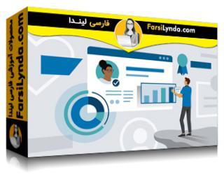 لیندا _ آموزش SAP SOCESSFactors عملکرد و مدیریت اهداف (با زیرنویس فارسی AI)