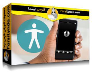 لیندا _ آموزش دسترسی دیجیتال برای محل کار مدرن (با زیرنویس فارسی AI)