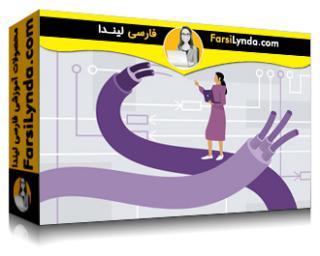 لیندا _ آموزش سیستم های الکتریکال: ارتباطات و داده ها (با زیرنویس فارسی AI)