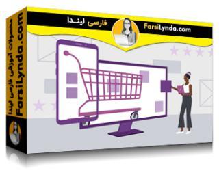 لیندا _ آموزش طراحی تعاملی برای تجارت الکترونیکی (با زیرنویس فارسی AI)