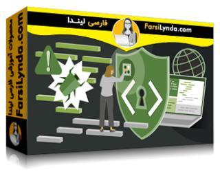 لیندا _ آموزش امنیت بنیادین جاوااسکریپت (با زیرنویس فارسی AI)