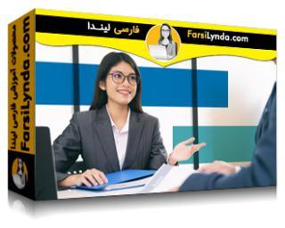 لیندا _ آموزش نکات مصاحبه شغلی برای حسابداران (با زیرنویس فارسی AI)