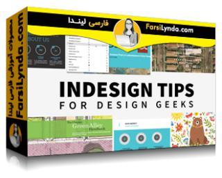 لیندا _ آموزش نکات ایندیزاین برای طراحان (با زیرنویس فارسی AI)