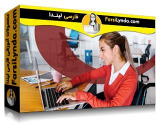لیندا _ آموزش حمایت از کارکنان دارای معلولیت (با زیرنویس فارسی AI)