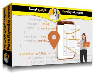 لیندا _ آموزش ساخت یک برنامه گوگل مپ با جاوااسکریپت (با زیرنویس فارسی AI)
