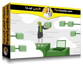 لیندا _ آموزش پروژه های بومی ابر: AWS بدون سرور (با زیرنویس فارسی AI)