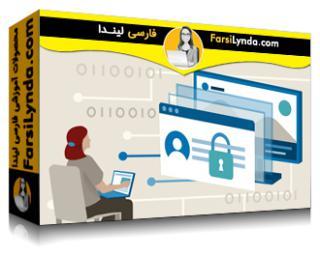 لیندا _ آموزش نکات امنیتی: محافظت از اطلاعات حساس (با زیرنویس فارسی AI)