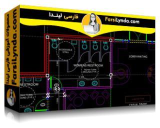 لیندا _ آموزش میکرواستیشن CONNECT برای طراحان ساختمان (با زیرنویس فارسی AI)
