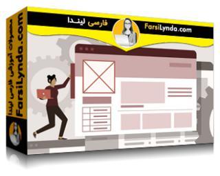 لیندا _ آموزش ساخت یک سایت عضویت در وردپرس: شروع به کار (با زیرنویس فارسی AI)