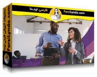 لیندا _ آموزش ارتباطات متمرکز: از مکالمات خود نتیجه بهتری بگیرید (با زیرنویس فارسی AI)