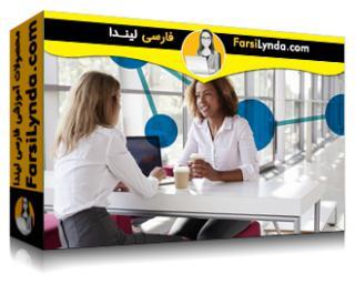 لیندا _ آموزش ایجاد شبکه های ارتباطی حرفهای (با زیرنویس فارسی AI)