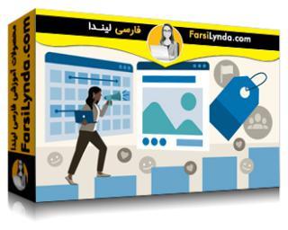 لیندا _ آموزش تبلیغات پیشرفته در فیس بوک (با زیرنویس فارسی AI)