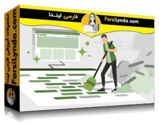 لیندا _ آموزش ساده سازی توسعه وب با بهترین روشهای دسترسی (با زیرنویس فارسی AI)