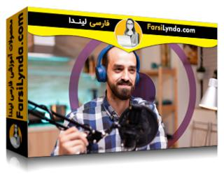 لیندا _ آموزش تولید پادکست های صوتی و تصویری حرفهای (با زیرنویس فارسی AI)