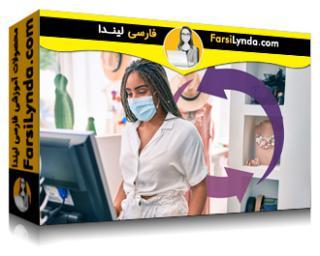 لیندا _ آموزش خدمات به مشتری در جهانی که به طور مداوم در حال تغییر است (با زیرنویس فارسی AI)