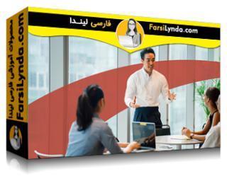 لیندا _ آموزش بهبود ارتباطات رهبری شما (با زیرنویس فارسی AI)