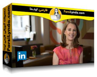 لیندا _ آموزش ایجاد عادت های عالی در محل کار (با زیرنویس فارسی AI)