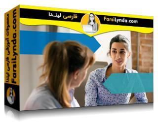لیندا _ آموزش مهارت های مذاکره (با زیرنویس فارسی AI)