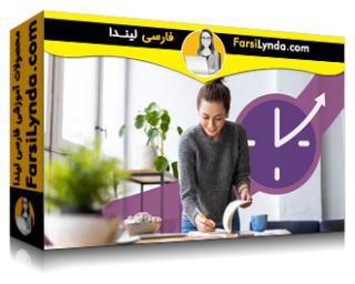 لیندا _ آموزش عادات موفقیت (با زیرنویس فارسی AI)