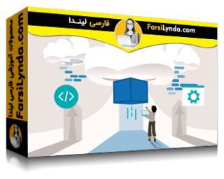 لیندا _ آموزش پروژه های بومی Cloud Native: آزور بدون سرور (با زیرنویس فارسی AI)