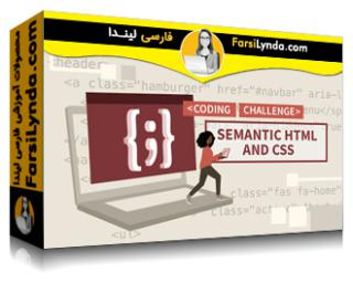 لیندا _ آموزش مفهومی چالش های کد HTML و CSS (با زیرنویس فارسی AI)