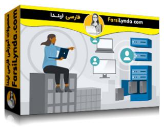لیندا _ آموزش مبانی استخدام فناوری بخش 2: درک سخت افزار و سیستم عامل ها (با زیرنویس فارسی AI)