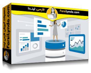 لیندا _ آموزش تجزیه و تحلیل دادهها بخش 2: توسعه و استفاده از دانش اصلی (با زیرنویس فارسی AI)