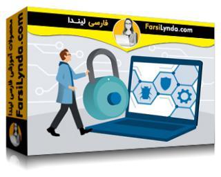 لیندا _ آموزش کسب گواهی (CompTIA Security+ (SY0-601: مبانی (با زیرنویس فارسی AI)