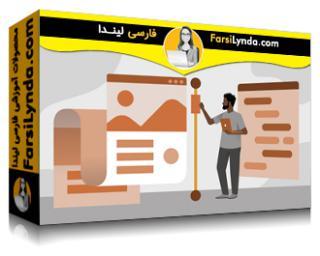 لیندا _ آموزش پیمایش اسکرولی: ایجاد یک تجربه وب یک صفحهای (با زیرنویس فارسی AI)