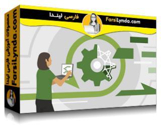 لیندا _ آموزش معرفی چارچوب قواعد تجارت BRF+) SAP) (با زیرنویس فارسی AI)
