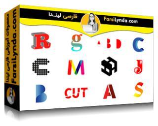 لیندا _ آموزش طراحی لوگو: Type Treatments (با زیرنویس فارسی AI)