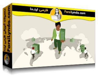 لیندا _ آموزش مبانی تجارت بین المللی (با زیرنویس فارسی AI)