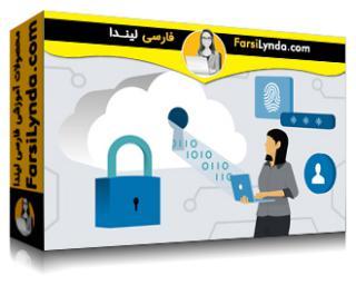 لیندا _ آموزش کسب گواهی CCSK بخش 4: امنیت داده برای پردازش (با زیرنویس فارسی AI)